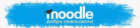 "МБОУ ""Каменская СОШ №2"" СДО Moodle"